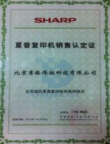 企业证书三