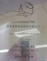 企业证书五