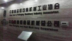 中包食品成功签约简节办公文印外包服务